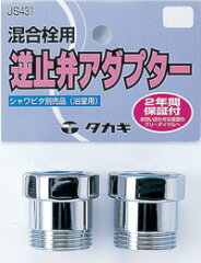 takagi タカギ 混合栓用 逆止弁アダプター シャワピタ別売品(浴室用) JS431