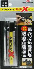 【メール便可】セメダイン スーパーX 超多用途 ブラック AX-035 20ml