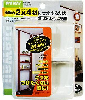 キズをつけなくない壁に・ツーバイフォー材・2×4材・専用壁面突っ張り・棚・ラック・木製・デ...