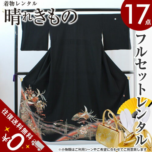 【黒留袖 レンタル フルセット】【留袖 レンタル】レンタル留袖02-k787鳳凰に花扇【往復送料無料】フルセット | 結婚式 | 着物 | 貸衣裳 | 貸衣装