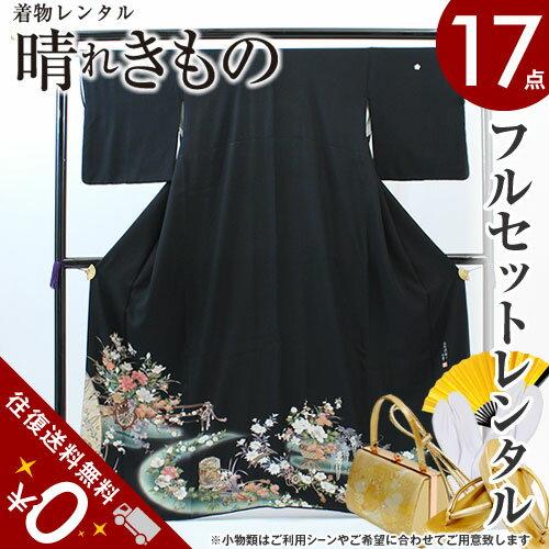 【黒留袖 レンタル フルセット】【留袖 レンタル】レンタル留袖02-k805花車【往復送料無料】フルセット | 結婚式 | 着物 | 貸衣裳 | 貸衣装