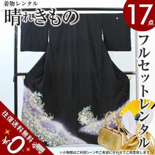 【黒留袖 レンタル フルセット】【留袖 レンタル】レンタル留袖02-k868薔薇華紋紫【往復送料無料】フルセット | 結婚式 | 着物 | 貸衣裳 | 貸衣装