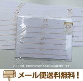 【送料無料】メルレット芳名帳(ゲストブック)追加サイン用カード(リフィル)