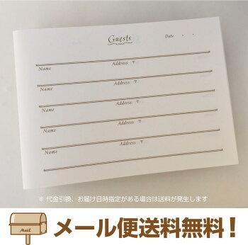 ホールマーク芳名帳(ゲストブック)追加サイン用カード(リフィル)