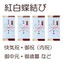 【送料無料】のし紙サービス(印刷代込) ハーゲンダッツミニカ...