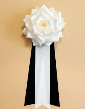 葬式やお別れ会、偲ぶ会、社葬等で胸につける白黒の胸章リボンバラ【弔リボンバラ<大>】(白黒胸章)