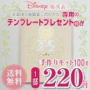 【結婚式 席次表】「ディズニー・フラワーガーデン」●手作り100部セット【1部220円】おしゃれでかわいい席次表 ミッキーファンに人気…