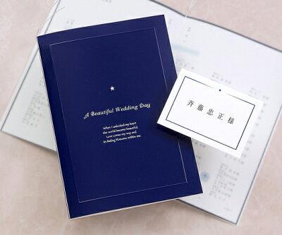 A4「エトワール」 結婚式 席次表 【手作りキット】1部