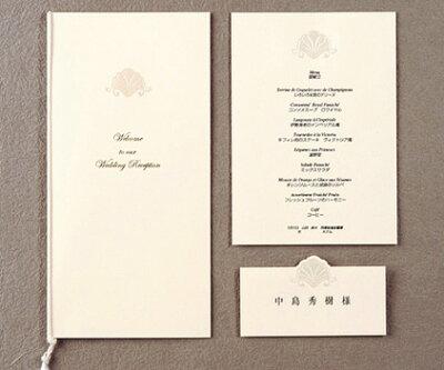 B4「ラハイナ」 結婚式 席次表 【手作りキット】1部