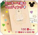 結婚式 招待状 「ディズニーフラワーガーデン」●手作り100部セット【1部220円】おしゃれでかわいいミッキー&ミニーの招待状 ミッキ…