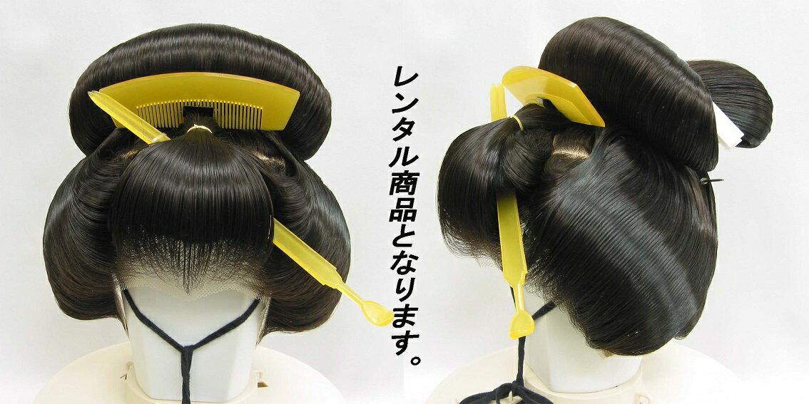 つぶし島田 カツラ 舞台 祭 時代劇 芸者 イベント 日本髪  宴会 パーティー(レンタル 黒色)