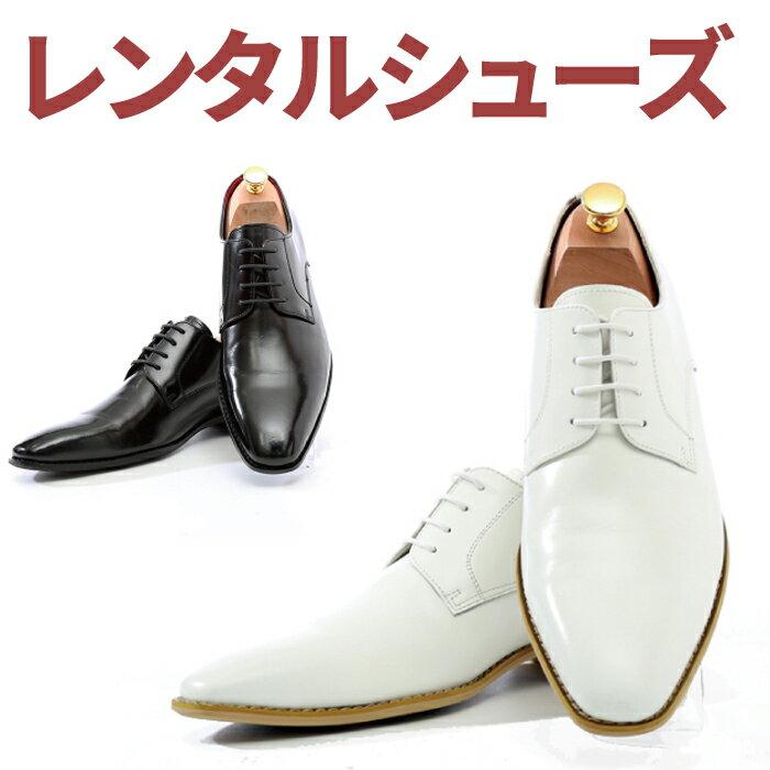 【レンタル靴】【往復送料無料】レンタルシューズ004/黒or白サイズ/24.5cm/25cm/25.5cm/26cm/26.5cm/27cm/27.5cm結婚式やパーティーに最適普段使わない靴はレンタルが便利でお得〔結婚式 靴〕〔二次会〕〔タキシード靴〕〔フォーマル靴〕〔ホワイト白〕