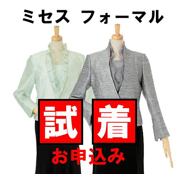 【試着申し込み】ミセスフォーマルレンタルドレス/サイズに不安がある。色やデザインを確認したい。そんな悩みを一発解消。SPドレスをお選びの時は、ロングスカートかワンピースか商品によって異なります。商品ページよりご確認ください。