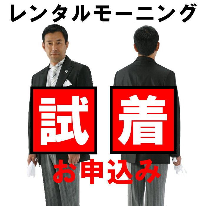 ディレクターズスーツ モーニング Groove1 試着申し込み