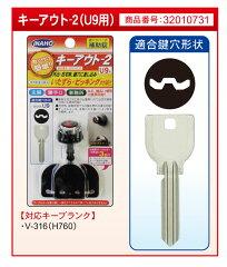 簡単!ツーロック鍵穴カバー式補助錠キーアウト2 美和ロック U9タイプ 【玄関 鍵】【】