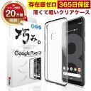 【10%OFFクーポン配布中】Google Pixel 3