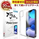 iPhone 13 mini ケース カバー iPhone13mini 透明 クリアケース 薄くて 軽い アイフォン アイホン 存在感ゼロ 巧みシリーズ OVER`s オーバーズ TP01 - Bridge Store 楽天市場店