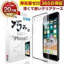 【10%OFFクーポン配布中】iPhone 7 8 ケース カバー iPhone7 / iPhone8 透明 クリアケース 薄……