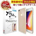 【10%OFFクーポン配布中】iPhone 7 8 Plus ケース カバー iPhone7Plus / iPhone8Plus 透明 ク……
