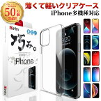 iPhone ケース カバー iPhone8 iPhone7 iPhone XR XS MAX SE iPhone6s iPhone6 Plus 透明 クリアケース アイフォン 存在感ゼロ 巧みシリーズ iPod nano touch