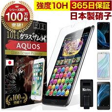 iPhoneフィルムガラスフィルムiPhoneXSiPhone87Plusアンチグレア究極のさらさら感日本製10Hガラスザムライ6s/6/SE保護フィルム
