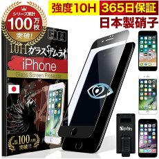 iPhoneガラスフィルムフィルムブルーライトカット全面保護iPhone8iPhone7iPhone6siPhone64D全面保護日本製ガラス素材10Hガラスザムライ保護フィルム黒縁アイフォン