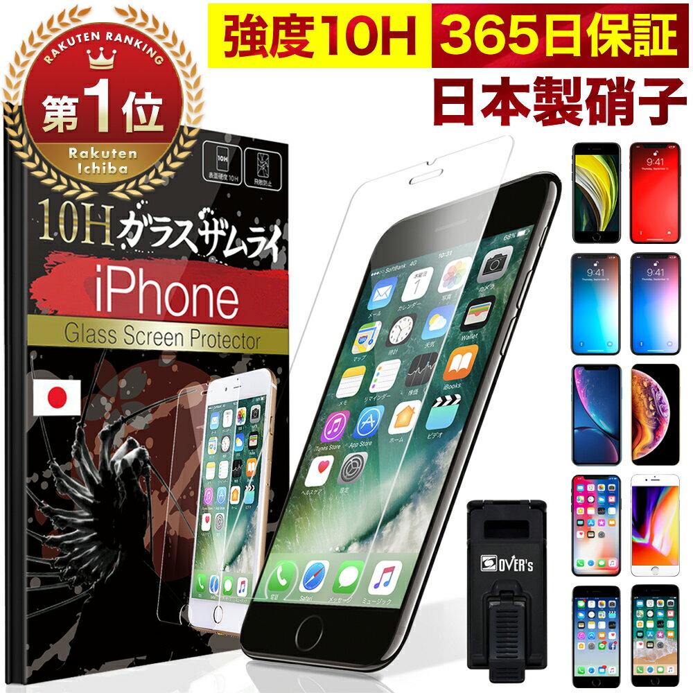 スマートフォン・携帯電話用アクセサリー, 液晶保護フィルム 1 iPhone iPhoneSE () 11 Pro max iPhone8 iPhone7 iPhone XR XS SE iPhoneX iPhone6s iPhone6 plus 10H iPod touch OVERs iPhone SE2 2020