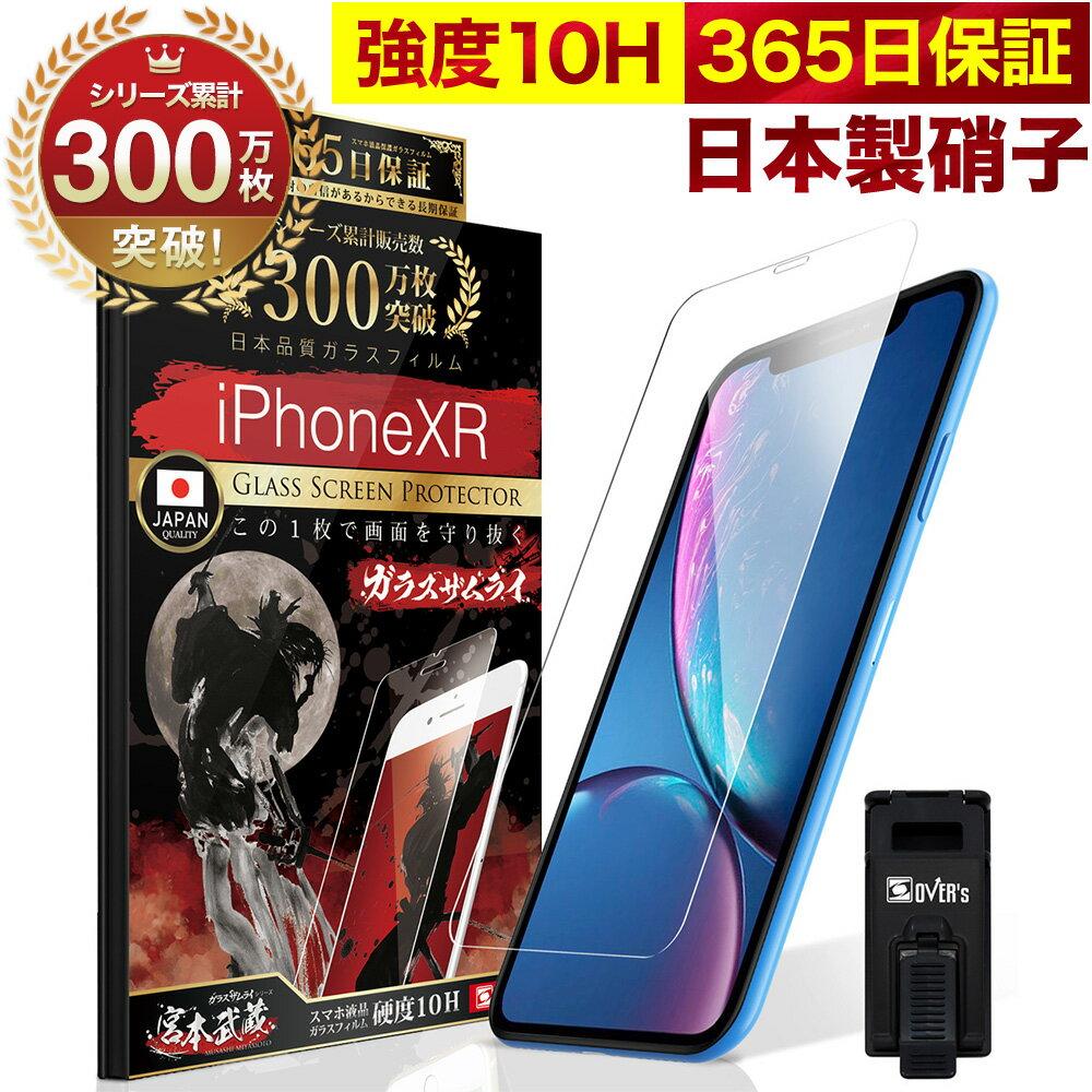 スマートフォン・携帯電話アクセサリー, 液晶保護フィルム iPhone XR 10H XR OVERs TP01