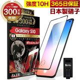 Galaxy S10 SC-03L SCV41 全面保護 ガラスフィルム 保護フィルム フィルム 指紋認証対応 10H ガラスザムライ ギャラクシー 全面 保護 液晶保護フィルム OVER`s オーバーズ 黒縁 TP01