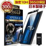 Xperia8 SOV42 902SO ガラスフィルム 全面保護フィルム ブルーライト32%カット 目に優しい ブルーライトカット 10H ガラスザムライ フィルム 液晶保護フィルム OVER`s オーバーズ 黒縁 TP01