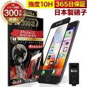 iPhone SE (第2世代) 全面保護 ガラスフィルム 保護フィルム フィルム SE2 全面吸着タイプ 10H ガラスザムライ 2020年発売 アイフォン SE 全面 保護 液晶保護フィルム OVER`s オーバーズ 黒縁 TP01