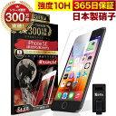 【365日完全保証】 iPhone SE (第2世代) ガラスフィルム 保護フィルム フィルム 10H SE2 ガラスザムライ 2020年発売 アイフォン SE 液晶保護フィルム OVER`s オーバーズ TP01