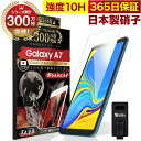 Galaxy A7 ガラスフィルム 保護フィルム フィルム