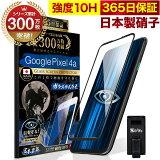 Google Pixel 4a ガラスフィルム 全面保護フィルム ブルーライト32%カット 目に優しい ブルーライトカット 10H ガラスザムライ フィルム 液晶保護フィルム OVER`s オーバーズ 黒縁 TP01