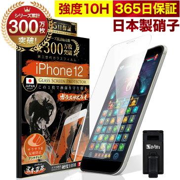 iPhone12 ガラスフィルム アンチグレア 保護フィルム 10H ガラスザムライ パズルゲーム用 反射低減 液晶保護フィルム ゲーム アイフォン iPhone 12 オーバーズ TP01