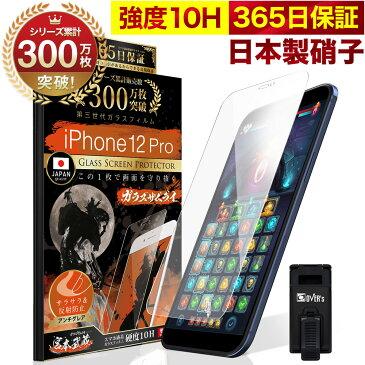 iPhone12 Pro ガラスフィルム アンチグレア 保護フィルム 10H ガラスザムライ パズルゲーム用 反射低減 液晶保護フィルム ゲーム アイフォン iPhone 12 Pro プロ オーバーズ iPhone12Pro TP01