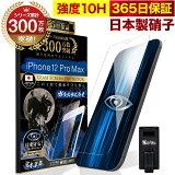 iPhone12 Pro Max ガラスフィルム 保護フィルム ブルーライト32%カット 目に優しい ブルーライトカット 10H ガラスザムライ iPhone12ProMaxフィルム 液晶保護フィルム OVER`s オーバーズ iPhone TP01
