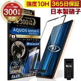 AQUOS Sense4 4lite 4basic SH-41A ガラスフィルム 全面保護フィルム ブルーライト32%カット 目に優しい ブルーライトカット 10H ガラスザムライ フィルム 液晶保護フィルム OVER`s オーバーズ 黒縁 TP01