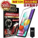 Galaxy A51 5G SC-54A SCG07 全面保護 ガラスフィルム 保護フィルム フィルム 全面吸着タイプ 10H ガラスザムライ ギャラクシー 全