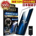 Galaxy A51 5G SC-54A SCG07 ガラスフィルム 全面保護フィルム ブルーライト32%カット 目に優しい ブルーライトカット 10H ガラス
