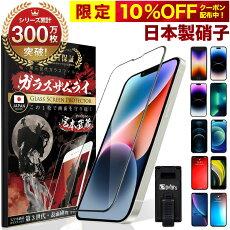 【10%OFFクーポン配布中】iPhoneガラスフィルムフィルム全面保護iPhone13miniProMax12SE(第二世代)11iPhone12ProMaxiPhone8iPhone7iPhoneXRXSX3D全面保護フィルム10Hガラスザムライアイフォンオーバーズ黒縁iPhoneSE22020