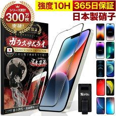 【365日完全保証全面保護】iPhoneガラスフィルムフィルム全面保護iPhone11ProMaxiPhone8iPhone7iPhoneXRXSiPhoneXiPhone6siPhone63D全面保護フィルム日本製ガラス素材10Hガラスザムライアイフォン液晶保護フィルムOVER`sオーバーズ