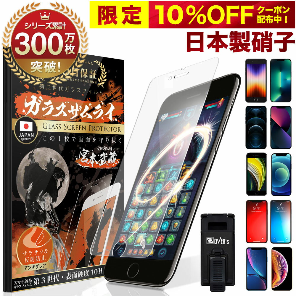 スマートフォン・携帯電話用アクセサリー, 液晶保護フィルム 10OFF iPhone iPhone SE () 11 Pro max iPhone XR XS iPhone8 iPhone7 Plus 6s iPhoneX Xs 10H iPhoneSE SE2 2020