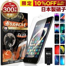 【10%OFFクーポン配布中】【究極のさらさら感】iPhoneガラスフィルムアンチグレア保護フィルムiPhone13miniProMaxiPhoneSE(第二世代)iPhone1211PromaxXRXSiPhone87Plus6siPhoneXs10HガラスザムライiPhoneSE2液晶保護フィルムゲーム2020