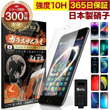 【究極のさらさら感】 iPhone ガラスフィルム アンチグレア 保護フィルム iPhone12 mini Pro Max iPhoneSE (第二世代) iPhone 12 11 Pro max XR XS iPhone8 7 Plus 6s iPhoneXs 10H ガラスザムライ iPhoneSE2 液晶保護フィルム ゲーム 2020