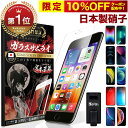 【10%OFFクーポン配布中】【楽天1位獲得】 iPhone ガラスフィルム 保護フィルム iPhone12 mini pro Max iPhoneSE (第二世代) iPhone11 iPhone8 7 XR XS SE 6s 6 plus iPhone SE2 12 pro フィルム 10H ガラスザムライ アイフォン iPod touch 液晶保護フィルム 2020・・・