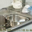 洗い桶 脚付 日本製 ステンレス キッチン洗い桶 キッチン シンク 台所 流し たらいゴム足 洗い 食器 野...