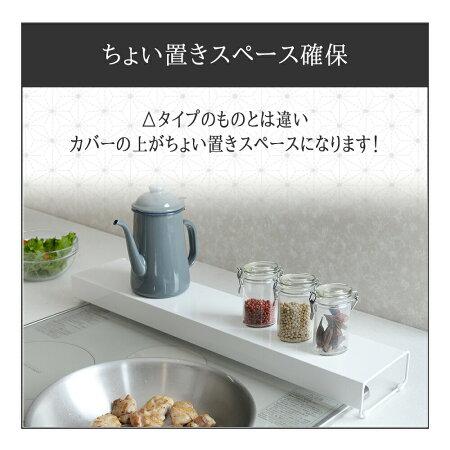 コンロカバーコンロガード排気口カバー油はねガードコンロ奥カバーレンジカバー調味料ラックグリルカバースチール調味料置き送料無料