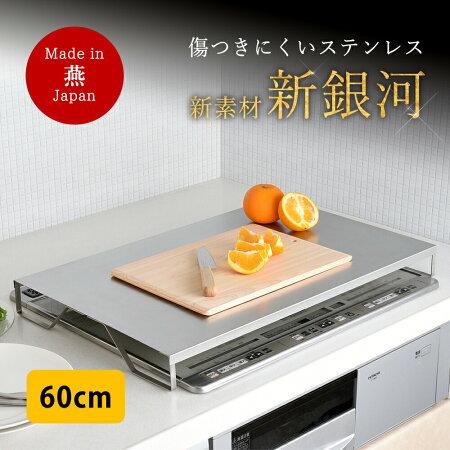 コンロカバー全面燕日本製ステンレス猫対策おしゃれビルトインコンロ高級コンロガードコンロカバー台作業台調理台シンプル調味料ラック質感調理スペース耐食性ホワイトデー