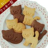 クッキー型 ねこクッキー型 ニャンキーズ 猫 キャラクター クッキークッキー抜型 クッキー型抜き 製菓用品 抜き型 製菓 アーネスト 母の日 ホワイトデー